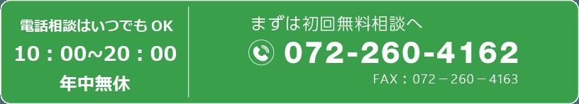 相続のご相談はお電話を